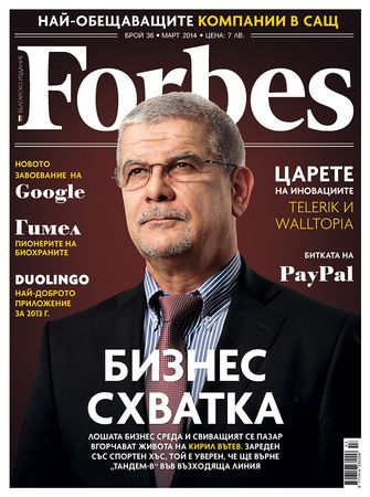 Forbes BG Cover March 2014