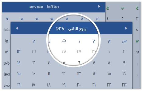 UI for WPF Islamic Calendar Support